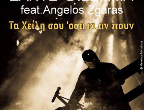 Zante Dilemma feat. Angelos Zgaras – Τα χείλη σου όσα κι αν πουν