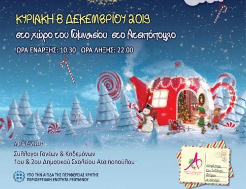 Μαγικά Χριστούγεννα στο Ατσιπόπουλο