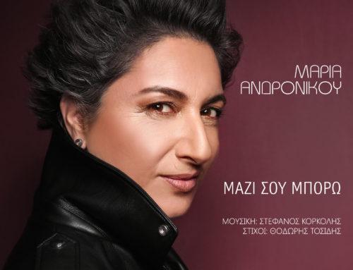 Ο Στέφανος Κορκολής υπογράφει το νέο τραγούδι της Μαρίας Ανδρόνικου