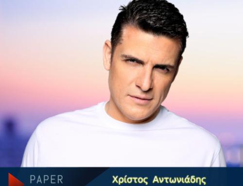 Χρίστος Αντωνιάδης – Στις 3 τα ξημερώματα
