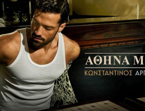Κωνσταντίνος Αργυρός – «Αθήνα Μου»