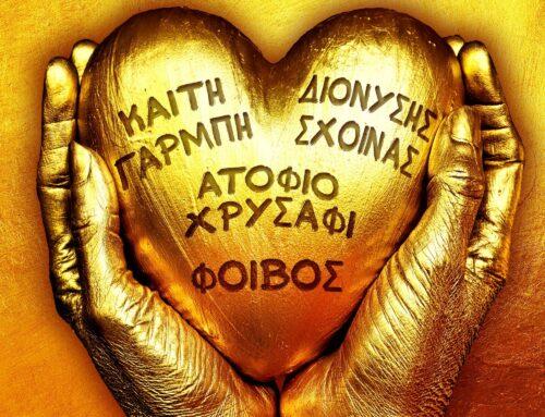 Καίτη Γαρμπή & Διονύσης Σχοινάς: «Ατόφιο Χρυσάφι»