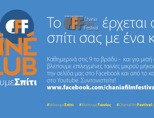 Το Φεστιβάλ Κινηματογράφου Χανίων συνεχίζει να έρχεται καθημερινά στο σπίτι με ένα κλικ
