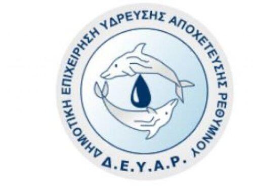 Διακήρυξη διαγωνισμού: Εργασίες εγκατάστασης επεξεργασίας λυμάτων Ρεθύμνου 2020