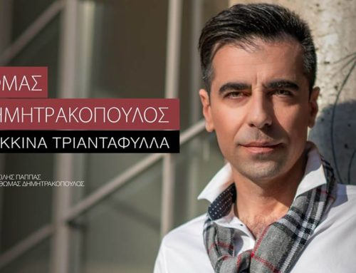 Θωμάς Δημητρακόπουλος – «Κόκκινα Τριαντάφυλλα»
