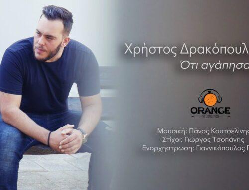 Ο Χρήστος Δρακόπουλος μας συστήνεται μέσα από το πρώτο του single