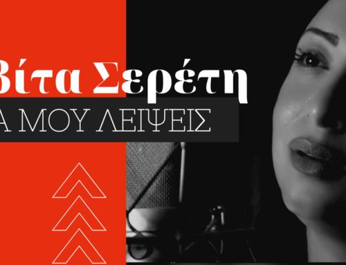 Εβίτα Σερέτη – «Θα μου λείψεις»