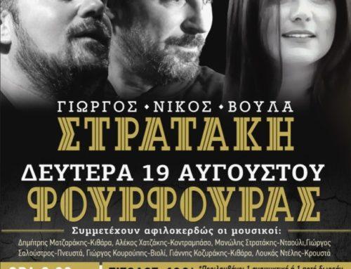 Συναυλία αλληλεγγύης για τα συσσίτια της Ι.Μ. Λάμπης, Συβρίτου και Σφακίων