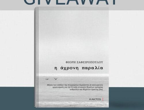 """Κερδίστε ένα αντίτυπο του βιβλίου """"Η άχρονη παραλία"""""""