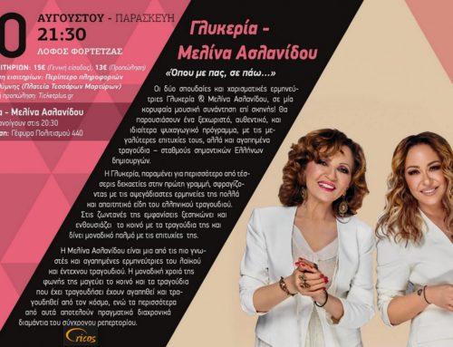 Γλυκερία & Μελίνα Ασλανίδου: Όπου με πάς σε πάω // Ρέθυμνο 30/8