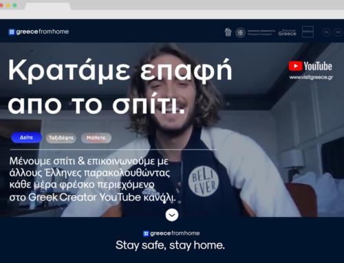 Greece From Home : Η Ελλάδα μας από το Σπίτι Μια πρωτοβουλία του Υπουργείου Τουρισμού, του ΕΟΤ & της Marketing Greece  με την υποστήριξη της Google