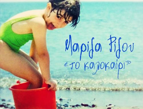 """Μαρίζα Ρίζου – """"Το Καλοκαίρι"""""""