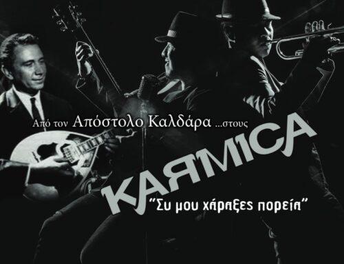 KARMICA: Η funky ροκ διασκευή του διαχρονικού «Συ μου χάραξες πορεία» του Απόστολου Καλδάρα