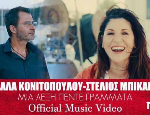 """Στέλλα Κονιτοπούλου & Στέλιος Μπικάκης – """"Μια λέξη πέντε γράμματα"""""""