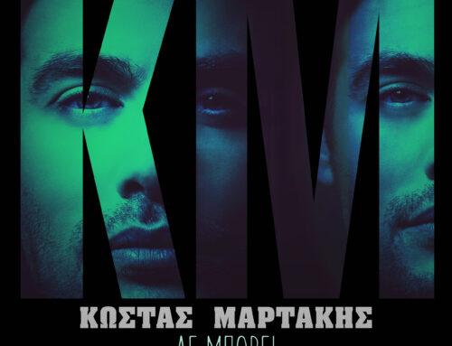"""Κώστας Μαρτάκης – Δε μπορεί: Έρχεται αποκλειστικά στον """"Ήχος fm 94.2"""""""