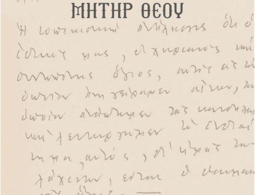 Παρουσίαση του βιβλίου «Μήτηρ Θεού – Αρχείο  † Ιωάννου Παπαγεωργίου»