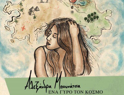 Αλεξάνδρα Μπουνάτσα – «Ένα Γύρο Tον Κόσμο» Tasos Pilarinos Remix