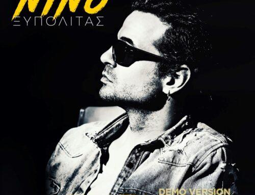 ΝΙΝΟ Ξυπολιτάς – «Εσένα» (demo version)