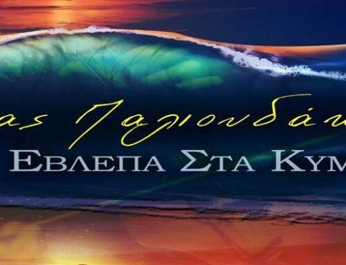 Ηλίας Παλιουδάκης – Σ' έβλεπα στα κύματα