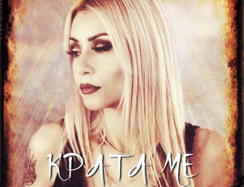 Λένα Παπαδοπούλου – «Κράτα Με»