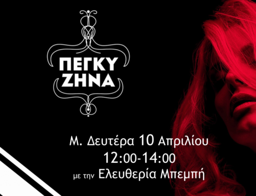 """ΗΧΟΣ FM 94.2: Η Πέγκυ Ζήνα στην εκπομπή """"Κρυφά βήματα"""""""