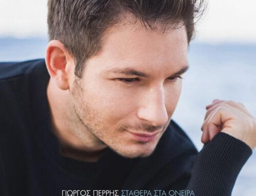 """Νέο album από τον Γιώργο Περρή με τίτλο """"Σταθερά στα όνειρα"""""""