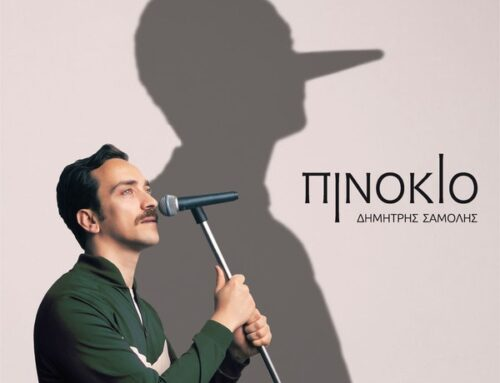 """Το νέο album του Δημήτρη Σαμόλη έχει τίτλο """"ΠΙΝΟΚΙΟ"""""""