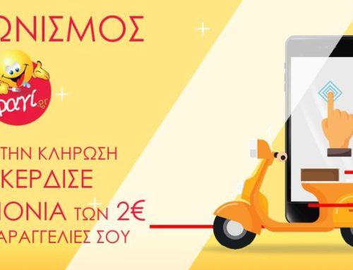 Κερδίστε κουπόνια για παραγγελίες από το fagi.gr