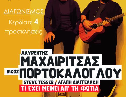 Κερδίστε δωρεάν προσκλήσεις για τη συναυλία Μαχαιρίτσα – Πορτοκάλογλου στο Ρέθυμνο