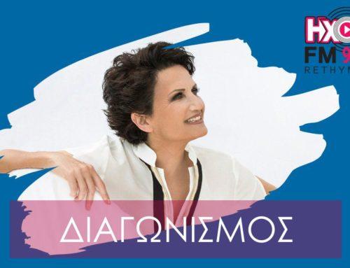 Κερδίστε δωρεάν προσκλήσεις για τη συναυλία της Άλκηστις Πρωτοψάλτη στο Ρέθυμνο