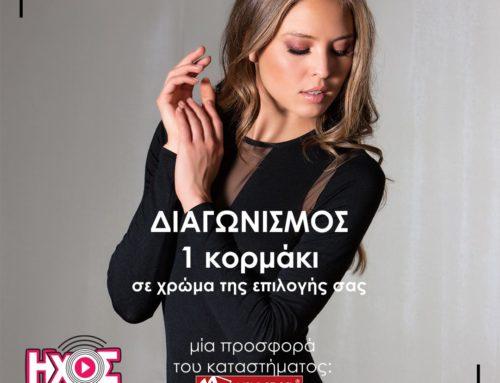 ΔΙΑΓΩΝΙΣΜΟΣ: Κερδίστε ένα γυναικείο κορμάκι από το κατάστημα Miverva