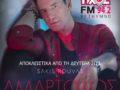 """Σάκης Ρουβάς – Αμαρτωλός / Αποκλειστικά στον """"Ήχος Fm 94.2"""""""