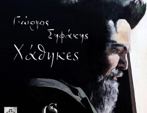 Γιώργος Σηφάκης – «Χάθηκες»