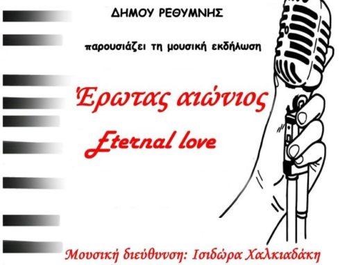 Συναυλία με θέμα «Έρωτας Αιώνιος» στο Φουρφουρά Αμαρίου