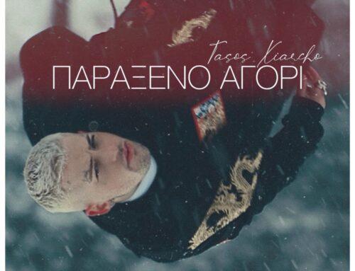 Tasos Xiarcho – «Παράξενο Αγόρι»