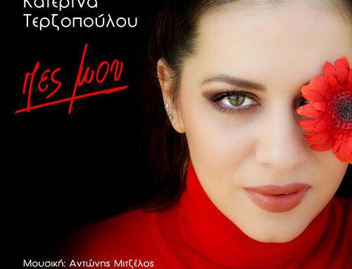 Κατερίνα Τερζοπούλου: «Πες μου…»
