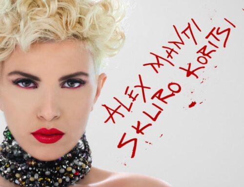 """Ακούστε το νέο τραγούδι της Alex Mandi αποκλειστικά στον """"Ήχος Fm 94.2"""""""