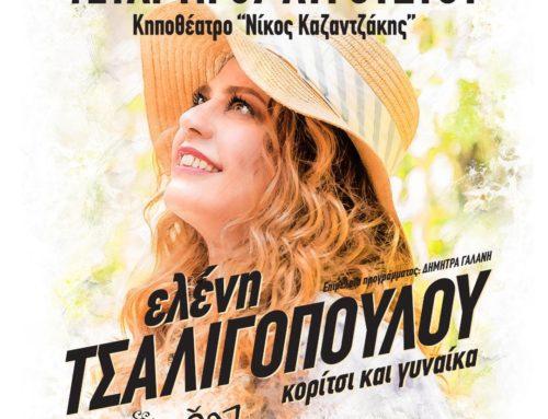 Κερδίστε 5 προσκλήσεις για τη συναυλία της Ελένης Τσαλιγοπούλου στο Ηράκλειο