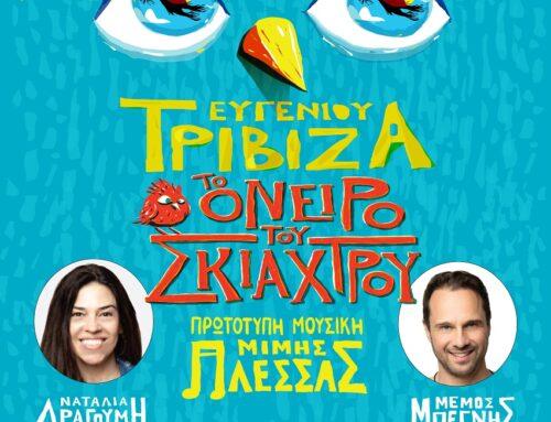 «Το Όνειρο του Σκιάχτρου» του Ευγένιου Τριβιζά στην Κρήτη