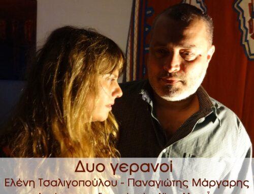 """""""Δυο γερανοί"""" – Ελένη Τσαλιγοπούλου & Παναγιώτης Μάργαρης"""