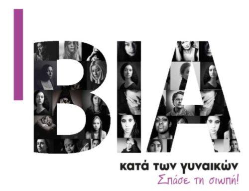 Όχι στη βία κατά των γυναικών – Εσπερίδα για ενημέρωση και ευαισθητοποίηση της κοινωνίας