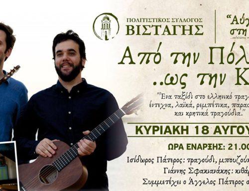 Από την Πόλη, ως την Κρήτη: Εκδήλωση στη Βισταγή Αμαρίου