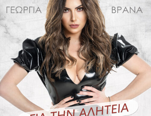 Γεωργία Βρανά – Για την αλητεία