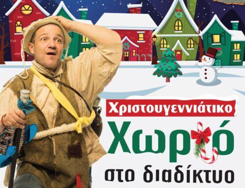 Κερδίστε  δωρεάν κωδικούς εισόδου στο Χριστουγεννιάτικο διαδικτυακό χωριό